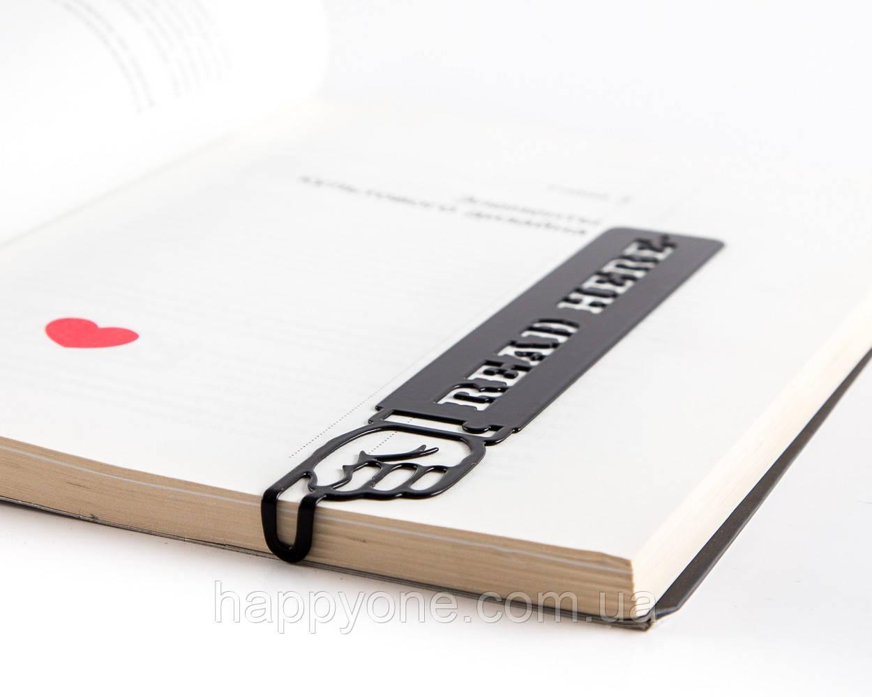 Закладка для книг Read Here