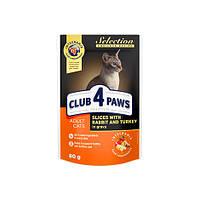 Консервы Клуб 4 лапы для кошек с кроликом и индейкой в соусе, 80 г