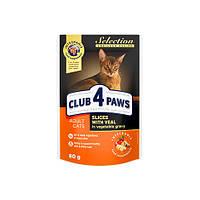 Консервы Клуб 4 лапы для кошек с телятиной в овощном соусе, 80 г