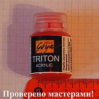 """Краска акриловая матовая """"Solo Goya"""" Triton 20 мл, цвет: темно красный (вишневый)."""