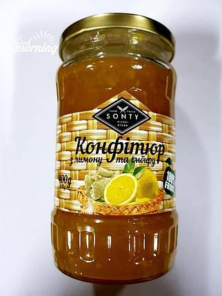 """Конфитюр Лимон-Имбирь перетёртый с сахаром в стекле ТМ """"SONTY"""" 400 гр, фото 2"""