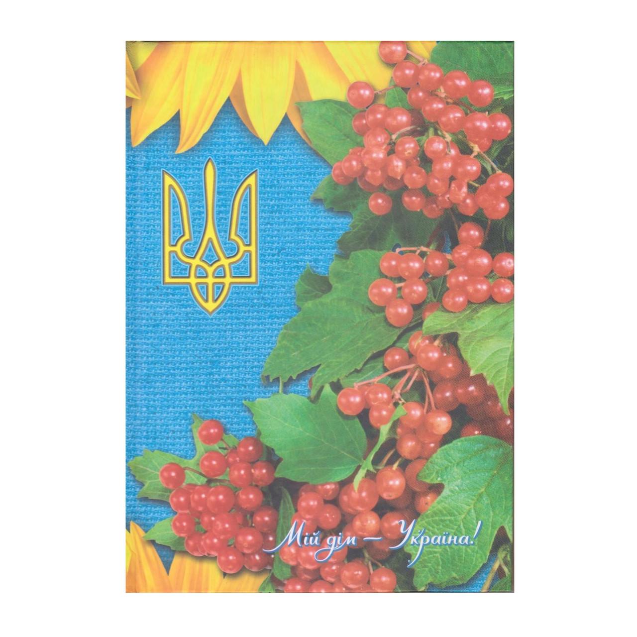 """Блокнот А5 твёрдая обложка, 160 л. """"Мій дім - Україна"""""""
