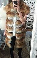 Удлиненный меховой жилет из рыжей лисы.