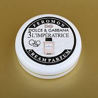 Парфюмированный крем для рук и лица с феромонами Dolce & Gabbana 3 L`Imperatrice + Q10 50 мл