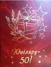 Дипломы юбилейные, сувенирные, папки адресные