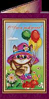 Набор для вышивки бисером открытка С Днём рождения - 3