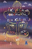 Козетта, Робинзон, Дон Кихот и все-все-все. Сост. Ольга Колесова