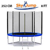 Батут SkyJump 8 фт, 252 см с внешней сеткой