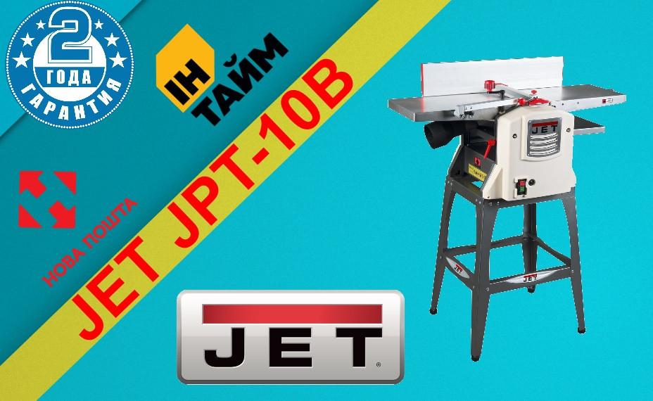 Фуговально рейсмусовый станок Jet JPT-10 B (Рейсмусо фуговальный строгальный)