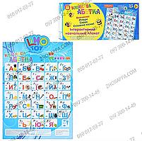 JT Плакат 7027, говорящая азбука на украинском языке, на батарейке, учим буквы, слова, песенку, в коробке