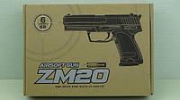 Пистолет ZM 20, метал, стреляет пластиковыми шариками 6мм.