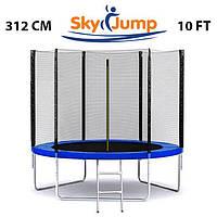 Батут SkyJump 10 фт, 312 см с внешней сеткой