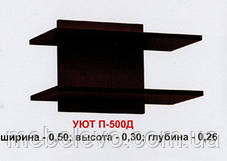 Полка П-500Д Уют ДСП   300х500х260мм  Абсолют, фото 3
