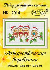 """Набор для вышивки крестом - """"Рождественские воробушки"""""""