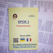 Крок 1. Стоматологiя. Буклет 2018 рік (25 тестів французькою мовою і 175 українською, вiтчизнянi студенти)