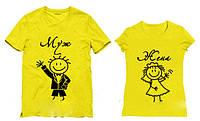Парные футболки   Муж / Жена
