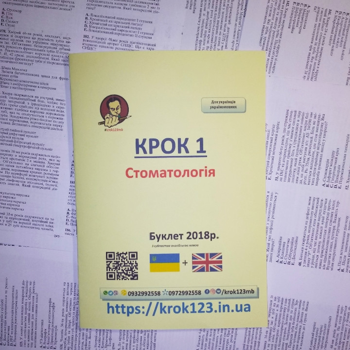 Крок 1. Стоматологiя. Буклет 2018 рік (25 тестів  англiйською і 175 українською мовою, вiтчизнянi студенти)
