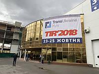 Гидромаркет отметили дипломом на выставке «ТрансУкраина`2018»