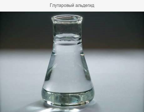 Глутаровый альдегид