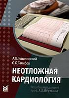 Тополянский А.В. Неотложная кардиология