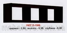 Полка П-1500 Уют ДСП   380х1500х260мм  Абсолют, фото 3