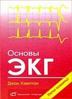 Хэмптон Дж.Р. Основы ЭКГ (пер. с англ. Плешкова Ф.И.)
