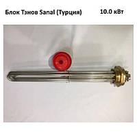 Блок ТЭв прямой 10 кВт, 220 В на резьбе 1,5″ нержавейка Sanal (Турция)