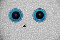 Глазки живые, синие,  d 30 мм., №36