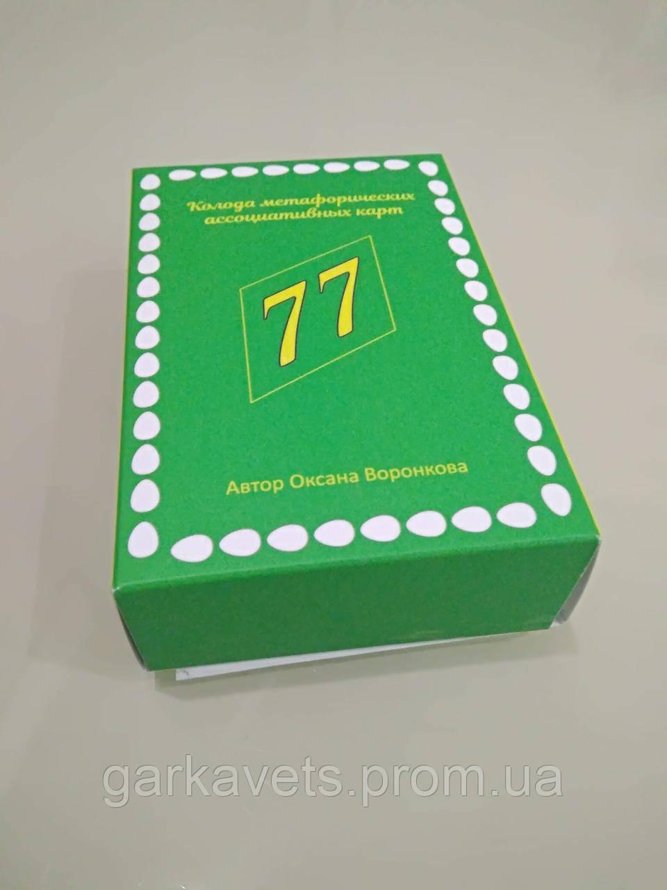 Метафорические карты «77 возможностей»