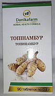 Топинамбур ДаникаФарм