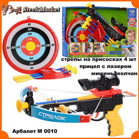 Детский Арбалет Limo Toy M 0010 со Стрелами и Лазерным прицелом