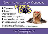 "Стрижка собак. Салон по уходу за животными ""Happy Dog"""