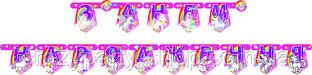 Гирлянда-буквы З днем народження Сказочный Единорог