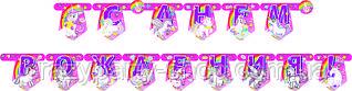 Гирлянда-буквы С днем рождения Сказочный Единорог