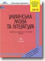 Українська мова та література. Збірник завдань у тестовій формі (частина 2)