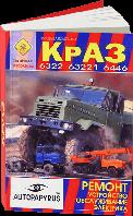 Книга Краз 6322, 63221, 6446 Руководство по ремонту, техобслуживанию, эксплуатации