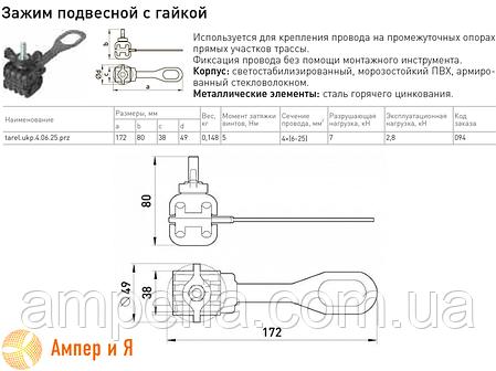 Подвесной зажим tarel.ukp.4.06.25.prz 4х(6-25) E.NEXT, фото 2