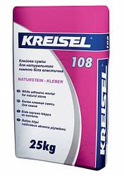 Біла еластична клейова суміш для натурального каменю, Крайзель (Kreisel) 108, 25 кг