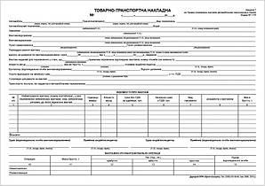Товарно-транспортная накладная самокопирующаяся, А4, 100 листов (ф.№1-ТН)