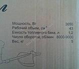 Коса бензинова Урал БК-3650, фото 4