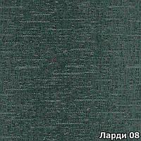 Ткань мебельная обивочная Ларди 08