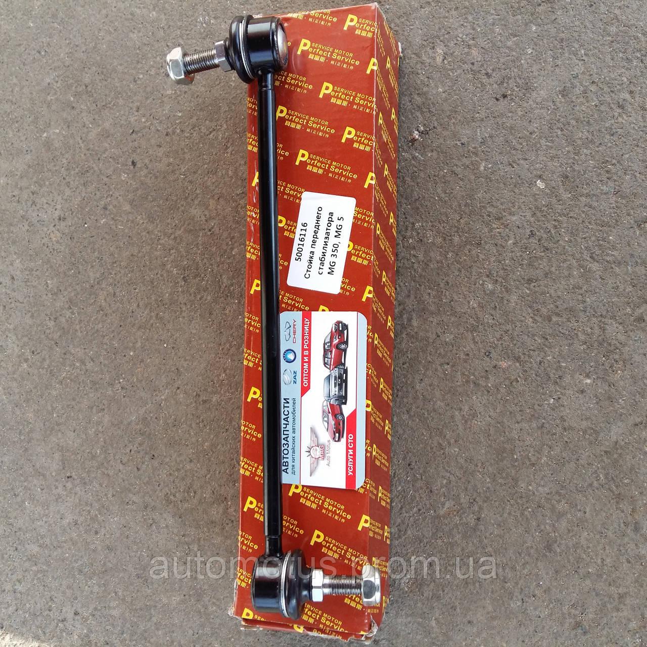 Стойка переднего стабилизатора 50016116 MG 350, MG 5