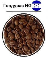 Свежеобжаренный кофе в зернах Гондурас HG
