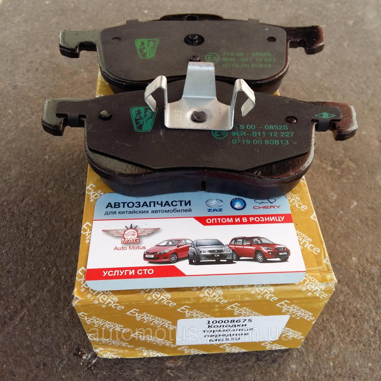Колодки тормозные передние 10008675 MG550