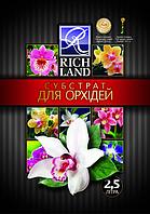 Субстрат для орхидей премиум класса Rich Land, 2,5л