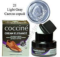 Крем для обуви из кожи Светло серый Coccine (Light Grey 21) 50 мл