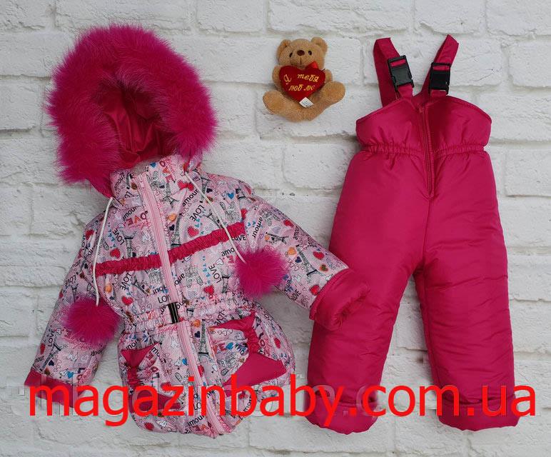"""Зимняя курточка и комбинезон для девочки """"LOVE"""" розовый. 1-6 лет."""