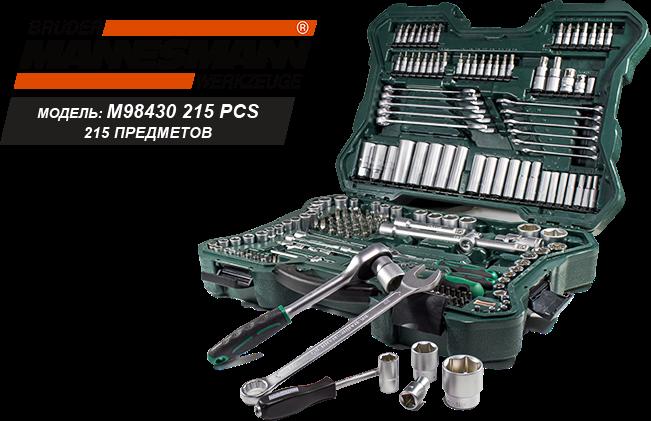 Набір інструментів Mannesmann M98430 215 pcs