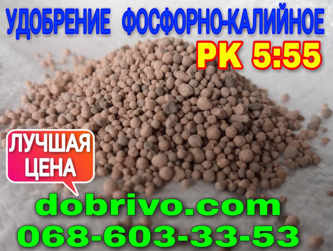 Удобрение фосфорно-калийное PK 5:55