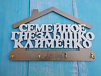 Деревянная настенная именная ключница в виде дома